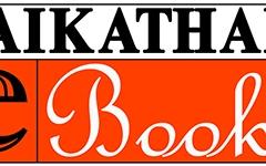 E-Book-Inside-Logo.tiff-copy