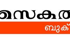 Saikatham-Books-Brand-Name-App